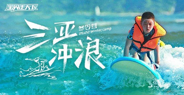 (杭州出发)2022三亚冲浪冬令营·5天4夜