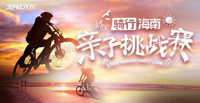 (杭州出发)2022【骑行海南】亲子挑战赛·7天6夜