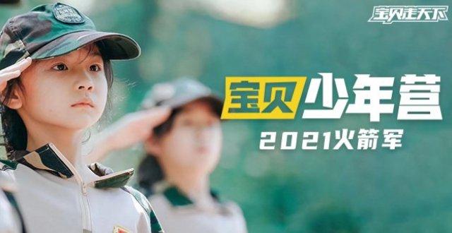 2021【国庆特辑】宝贝少年营3天2夜 —杭州战区