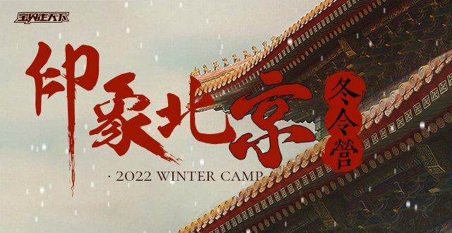 (杭州出发)2022印象·北京冬令营 6天5夜