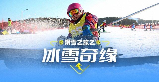 (杭州本地)2022【冰雪奇缘】3天2夜桐庐滑雪畅玩营—双板