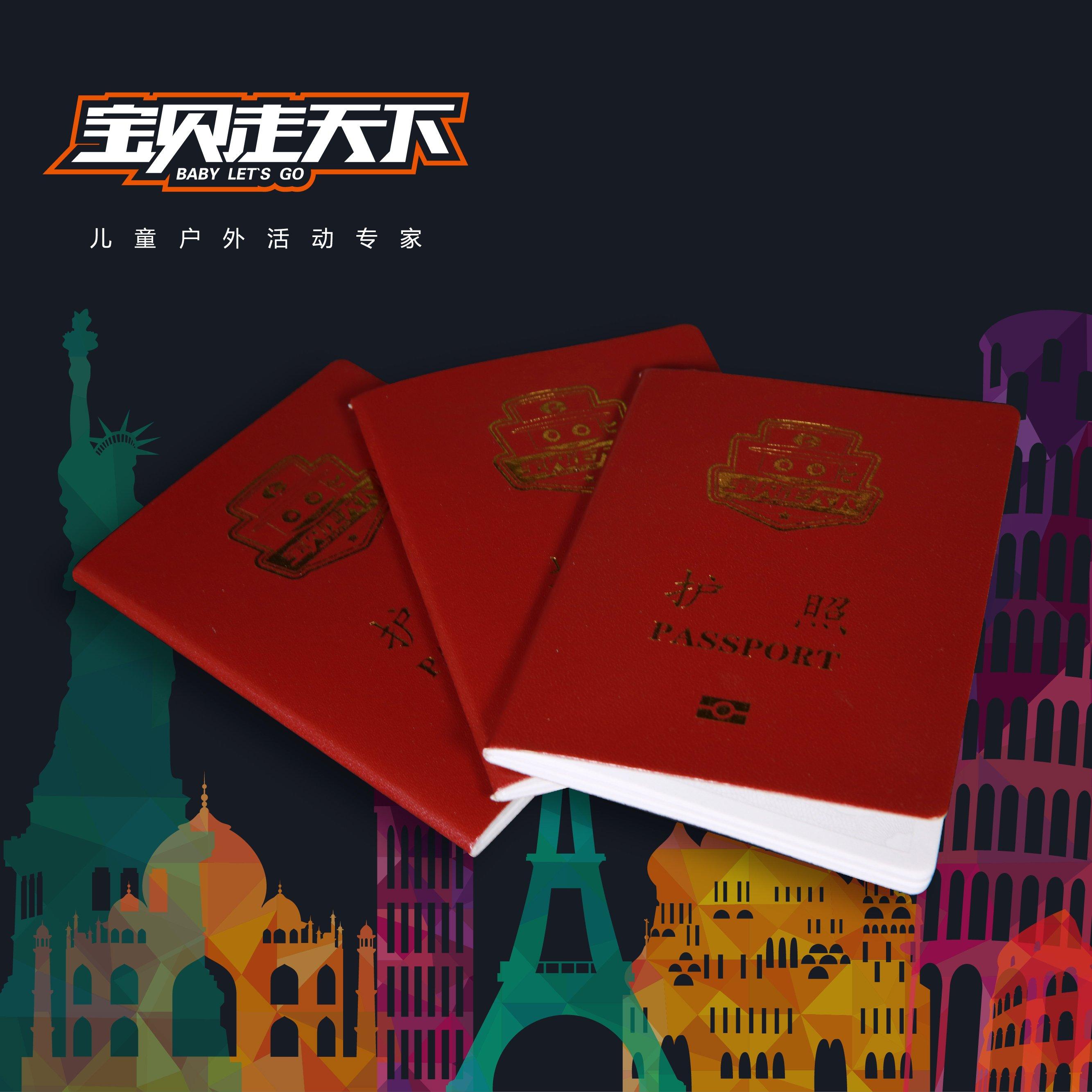 宝贝护照城市挑战护照