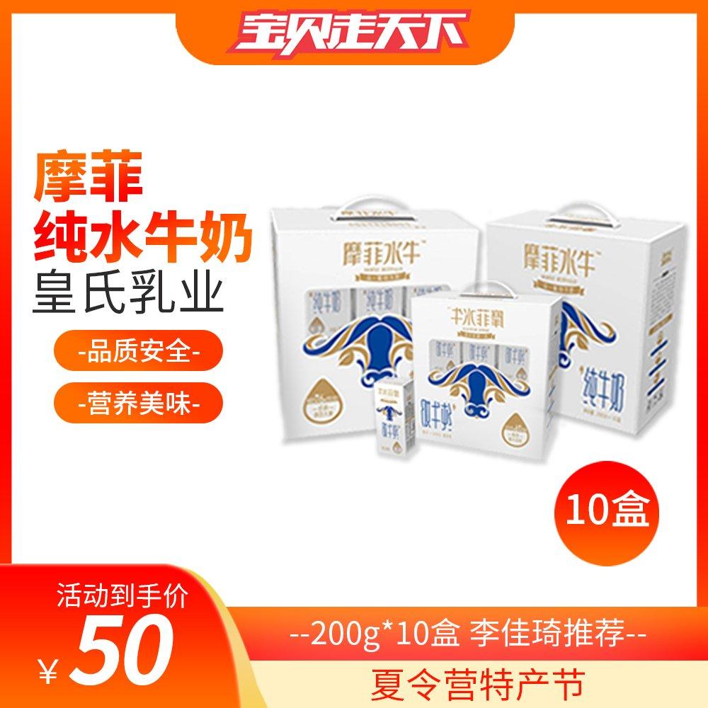 摩菲纯水牛奶 200g*10盒50元